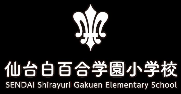仙台白百合学園小学校
